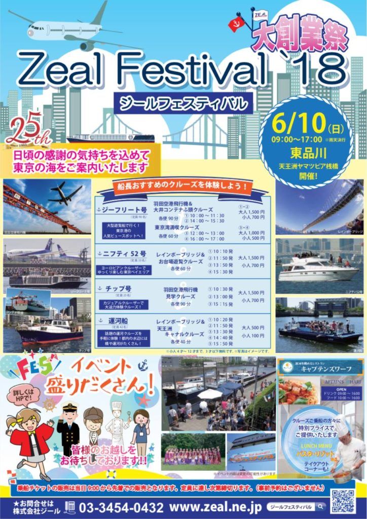 ZEAL FESTIVAL 2018 ジールフェスティバル2018 ジールクルージング 東京湾クルーズ